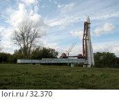 Купить «Калуга. На территории Музея Космонавтики.», фото № 32370, снято 16 сентября 2005 г. (c) Людмила Жмурина / Фотобанк Лори