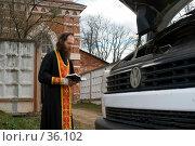 Купить «Освящение автомобиля», фото № 36102, снято 26 апреля 2007 г. (c) Сергей Лаврентьев / Фотобанк Лори