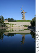 Купить «Отражение главного монумента в бассейне на площади Героев на Мамаевом кургане в Волгограде», фото № 37946, снято 9 сентября 2006 г. (c) Александр Паррус / Фотобанк Лори