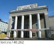 Купить «Мурманский областной драматический театр», фото № 40262, снято 9 апреля 2007 г. (c) Игорь Осадчий / Фотобанк Лори