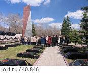 Купить «Братские могилы умерших в госпитале солдат г. Магнитогорска в ВОВ», фото № 40846, снято 8 мая 2007 г. (c) Талдыкин Юрий / Фотобанк Лори