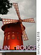 Купить «Мулен Руж», эксклюзивное фото № 42818, снято 4 мая 2007 г. (c) Юлия Кузнецова / Фотобанк Лори