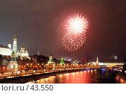 Купить «Салют у Кремля», фото № 43550, снято 1 января 2007 г. (c) Донцов Евгений Викторович / Фотобанк Лори