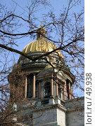 Купить «Санкт-Петербург, Исаакиевский собор», фото № 49938, снято 1 мая 2006 г. (c) Александр Секретарев / Фотобанк Лори