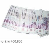 Деньги. Стоковое фото, фотограф Павел Филатов / Фотобанк Лори