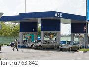 Купить «Бензоколонка. Москва», фото № 63842, снято 13 июля 2007 г. (c) Юрий Синицын / Фотобанк Лори