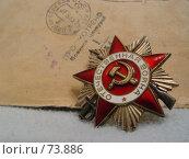 Купить «Память о войне», фото № 73886, снято 8 мая 2007 г. (c) Timur Kagirov / Фотобанк Лори