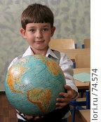 Купить «Первоклассник с глобусом», фото № 74574, снято 19 августа 2007 г. (c) Татьяна Белова / Фотобанк Лори