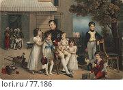 Купить «Наполеон Бонапарт в кругу семьи, старинная открытка», фото № 77186, снято 27 февраля 2020 г. (c) Знаменский Олег / Фотобанк Лори