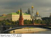 Купить «Вид на Московский Кремль с моста», фото № 77222, снято 21 ноября 2018 г. (c) Михаил Михин / Фотобанк Лори