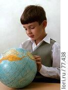 Купить «Мальчик с глобусом», фото № 77438, снято 19 августа 2007 г. (c) Татьяна Белова / Фотобанк Лори