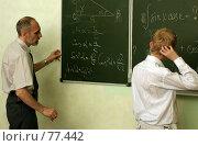 Купить «Учитель и ученик у доски в школе на уроке», фото № 77442, снято 19 августа 2007 г. (c) Татьяна Белова / Фотобанк Лори