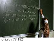 Купить «Школьница пишет на доске стихи», фото № 78182, снято 19 августа 2007 г. (c) Татьяна Белова / Фотобанк Лори