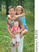 Купить «Веселая семья», фото № 78570, снято 19 августа 2007 г. (c) Гладских Татьяна / Фотобанк Лори