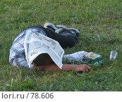 Спящий мужчина на траве. Стоковое фото, фотограф Игорь Олюнин / Фотобанк Лори