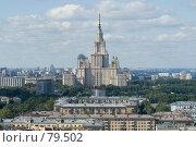Купить «Панорама Москвы. Юго-Запад. Здание МГУ», фото № 79502, снято 2 сентября 2007 г. (c) Юрий Синицын / Фотобанк Лори