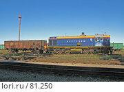 Купить «Тепловоз везет грузовой вагон», фото № 81250, снято 2 сентября 2007 г. (c) Геннадий Соловьев / Фотобанк Лори