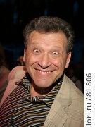 Купить «Борис Грачевский кривляется», фото № 81806, снято 16 марта 2007 г. (c) Алексей Довгуля / Фотобанк Лори
