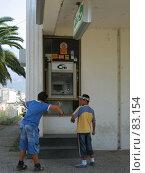 Купить «Дети дурачатся у банкомата», фото № 83154, снято 25 сентября 2018 г. (c) Fro / Фотобанк Лори