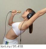 Купить «Поющая девушка», фото № 91418, снято 10 августа 2007 г. (c) Квитченко Лев / Фотобанк Лори