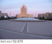 Купить «Минск, площадь перед университетом», фото № 92870, снято 23 апреля 2007 г. (c) Алексей / Фотобанк Лори