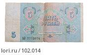 Купить «Советские пять рублей», фото № 102014, снято 24 сентября 2018 г. (c) Александр Fanfo / Фотобанк Лори