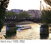 Купить «Мост Искусств в Париже», эксклюзивное фото № 105782, снято 26 апреля 2007 г. (c) Виктор Тараканов / Фотобанк Лори