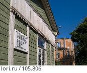 Купить «Здание почтовой станции в Новочеркасске, в которой останавливались Пушкин и Лермонтов», фото № 105806, снято 28 июля 2006 г. (c) Борис Панасюк / Фотобанк Лори
