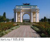 Северная Триумфальная арка в Новочеркасске (2006 год). Стоковое фото, фотограф Борис Панасюк / Фотобанк Лори