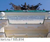 Купить «Фрагмент с надписью северной Триумфальной арки Новочеркасска», фото № 105814, снято 28 июля 2006 г. (c) Борис Панасюк / Фотобанк Лори