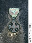 Купить «Георгиевский крест на могиле героя. Кладбище Пер Лашез в Париже», фото № 107014, снято 26 февраля 2006 г. (c) Harry / Фотобанк Лори