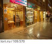 Купить «Магазины золота в Эмиратах», эксклюзивное фото № 109570, снято 16 августа 2005 г. (c) Natalia Nemtseva / Фотобанк Лори