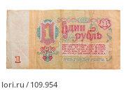 Купить «Советский рубль», фото № 109954, снято 15 сентября 2019 г. (c) Александр Fanfo / Фотобанк Лори