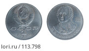 Купить «Рубль с портретом Ломоносова», фото № 113798, снято 3 августа 2020 г. (c) Елена Хоткина / Фотобанк Лори