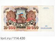 Купить «Банковский билет 1992 года», фото № 114430, снято 7 ноября 2007 г. (c) Михаил Мандрыгин / Фотобанк Лори
