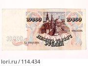 Купить «Банковский билет 1992 года», фото № 114434, снято 7 ноября 2007 г. (c) Михаил Мандрыгин / Фотобанк Лори