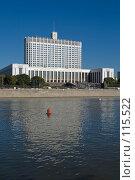 Купить «Дом правительства Российской Федерации», фото № 115522, снято 21 сентября 2007 г. (c) Юрий Синицын / Фотобанк Лори