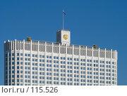 Купить «Дом правительства Российской Федерации», фото № 115526, снято 21 сентября 2007 г. (c) Юрий Синицын / Фотобанк Лори