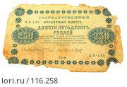 Купить «Старинная банкнота», фото № 116258, снято 19 октября 2007 г. (c) Анатолий Теребенин / Фотобанк Лори