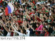 Купить «Болельщики», фото № 116374, снято 22 июня 2005 г. (c) Vasily Smirnov / Фотобанк Лори