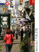 Купить «Г. Москва Тверская Улица», фото № 116378, снято 1 сентября 2005 г. (c) Vasily Smirnov / Фотобанк Лори