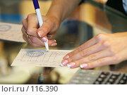 Купить «Выписывание товарного чека», фото № 116390, снято 11 ноября 2005 г. (c) Vasily Smirnov / Фотобанк Лори