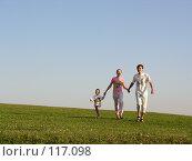Купить «Бегущее семейство», фото № 117098, снято 7 августа 2005 г. (c) Losevsky Pavel / Фотобанк Лори