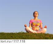 Медитация. Стоковое фото, фотограф Losevsky Pavel / Фотобанк Лори