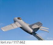 Купить «Батайск, реактивный самолет в сквере Авиаторов», фото № 117662, снято 22 сентября 2006 г. (c) Борис Панасюк / Фотобанк Лори