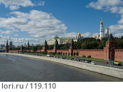 Купить «Московский Кремль. Кремлевская набережная», фото № 119110, снято 11 сентября 2007 г. (c) Юрий Синицын / Фотобанк Лори