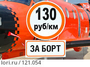 Купить «Авиаторы шутят. МАКС 2007.», фото № 121054, снято 26 августа 2007 г. (c) Герман Молодцов / Фотобанк Лори