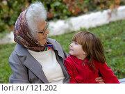 Купить «Старый да малый за беседой», фото № 121202, снято 1 октября 2007 г. (c) Ольга Сапегина / Фотобанк Лори