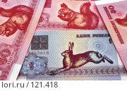 Купить «Деньги республики Беларусь. (Фон). Money of republic Belarus. (Background).», фото № 121418, снято 18 ноября 2007 г. (c) Анатолий Теребенин / Фотобанк Лори
