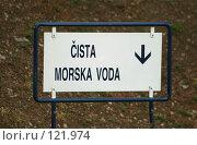 "Купить «Надпись ""Чиста морска вода"" на сербском», фото № 121974, снято 25 августа 2007 г. (c) Fro / Фотобанк Лори"